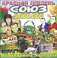 Krasnaya Plesen. Soyuz Populyarnyh Parodiy 5.000.000 - Krasnaya Plesen