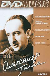 Ves Aleksandr Galich. Vol. 1 - Aleksandr Galich
