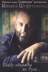 Mihail Shufutinskiy. Poydu odnazhdy po Rusi... - Mikhail Shufutinsky