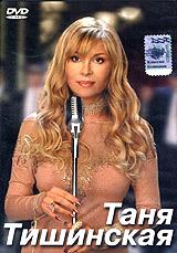 Таня Тишинская - Татьяна Тишинская