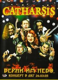 Catharsis. Verni im nebo - Catharsis