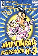 Video karaoke: Hit-parad karaoke Nr. 3 - Tatyana Bulanova, Diana Gurckaya, Hi-Fi , Katya Lel, Andrey Danilko (Verka Serduchka), Valeriy Meladze, Aleksandr Malinin