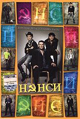 Ne'nsi. Narodnaya DVD kollekciya. Chast' 1 - Nensi