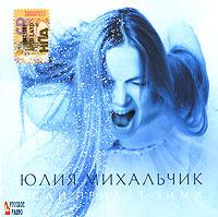 Юлия Михальчик. Если придет зима - Юлия Михальчик