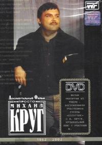Prosto Mihail Krug. Dokumentalnyy film - Mihail Krug