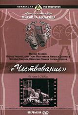 Чествование - Михаил Козаков, Валентина Панина, Анастасия Мельникова, Наталья Данилова
