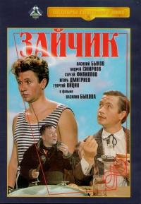 Little Hare (Sajtschik) - Leonid Bykov, Andrej Petrov, Mihail Gindin, Sergej Ivanov, Georgiy Vicin, Igor Dmitriev, Igor Gorbachev