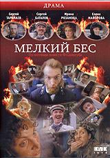 Melkiy bes - Nikolaj Dostal, Aleksandr Goldshteyn, Georgiy Nikolaev, Yuriy Nevskiy, Irina Rozanova, Sergej Batalov, Sergej Taramaev