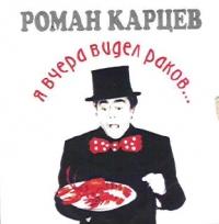 Roman Kartsev. YA vchera videl rakov... - Roman Karcev, Viktor Ilchenko