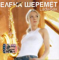 Елена Шеремет. Lady-Sax - Елена Шеремет