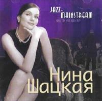 CD Диски Нина Шацкая. Jazz Mainstream - Нина Шацкая, Ярославский Академический Губернаторский Симфонический Оркестр