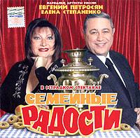 Evgenij Petrosyan i Elena Stepanenko v estradnom spektakle