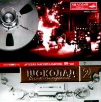 Шоколад-Виктория. второй альбом - Шоколад-Виктория