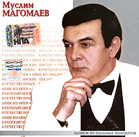 Muslim Magomaev. Koncerty, koncerty, koncerty - Müslüm Maqomayev