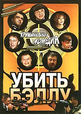 Ubit' Be'llu - Sergey Kosach, Vladislav Zimnickiy, Aleksandr Iratov, Leonid Landa, Alena Apina, Sergej Selin, Aleksej Nilov