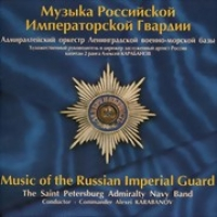 The Saint Petersburg Admiralty Navy Band. Music of the Russian Imperial Guard (Admiraltiiskii orkestr Leningradskoi Voenno-morskoi bazy. Muzyka Rossiiskoi Imperatorskoi Gvardii) - The Saint Petersburg Admirality Navy Band
