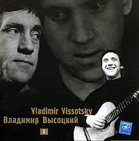 Vladimir Vysotskij. Vladimir Vissotsky 2 - Wladimir Wyssozki