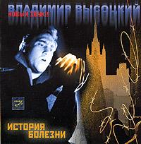 Vladimir Vysockiy. Istoriya bolezni - Wladimir Wyssozki