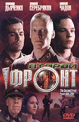 The Second Front (Wtoroj front) - Dmitrij Fiks, Igor Horoshev, Elena Karavaeshnikova, Kris Sterzhen, Goran Pavicevik, Sergey Livnev, Aleksey Chadov