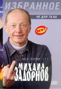 DVD Mihail Zadornov. Ne dlya TV. RU - Mihail Zadornov