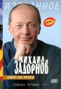 Mihail Zadornov. Yumor 585 proby - Mihail Zadornov