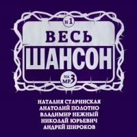 Various Artists. Wes schanson na MP3. Nr. 1 (mp3) - Anatoliy Polotno, Vladimir Neznyj, Andrey Shirokov, Nikolay Yurevich, Nataliya Starinskaya