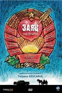 Zayats nad bezdnoy - Tigran Keosayan, Aleksej Rybnikov, Dmitriy Ivanov, Igor Klebanov, Feliks Kleyman, Ruben Dishdishyan, Yurij Stoyanov