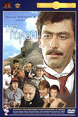 Das Gastmahl der Rose (Ne gorjuj!) - Georgij Daneliya, Giya Kancheli, Rezo Gabriadze, Klod Tile, Vadim Yusov, Vahtang Kikabidze, Evgeniy Leonov