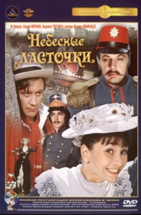 DVD Swallows in the Sky (Heavenly Swallows) (Nebesnye lastochki) - Leonid Kvinihidze, Viktor Lebedev, Erve F, Miyo A, Milyak A, Zhilin N, Sergey Zaharov, Lyudmila Gurchenko, Aleksandr Shirvindt, Andrey Mironov, Iya Ninidze, Irina Gubanova, Era Ziganshina