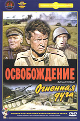 The Liberation (The Great Battle) (Osvobozhdenie. Film pervyy. Ognennaya Duga) - Yurij Ozerov, Yuriy Levitin, Oskar Kurganov, Yuriy Bondarev, Igor Slabnevich, Sergey Nikonenko, Mihail Ulyanov