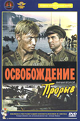 The Liberation (The Great Battle) (Osvobozhdenie. Film vtoroy. Proryv) - Yurij Ozerov, Yuriy Levitin, Oskar Kurganov, Yuriy Bondarev, Igor Slabnevich, Sergey Nikonenko, Mihail Ulyanov
