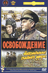The Liberation (The Great Battle) (Osvobozhdenie. Film tretiy. Napravlenie glavnogo udara) - Yurij Ozerov, Yuriy Levitin, Oskar Kurganov, Yuriy Bondarev, Igor Slabnevich, Mihail Ulyanov, Nikolay Rybnikov