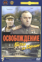 The Liberation (The Great Battle) (Osvobozhdenie. Film chetvertyy. Bitva za Berlin) - Yurij Ozerov, Yuriy Levitin, Yuriy Bondarev, Igor Slabnevich, Mihail Ulyanov, Larisa Golubkina, Valerij Nosik