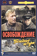 The Liberation (The Great Battle) (Osvobozhdenie. Film pyatyy. Posledniy shturm) - Yurij Ozerov, Yuriy Levitin, Yuriy Bondarev, Igor Slabnevich, Mihail Ulyanov, Leonid Kuravlev, Larisa Golubkina