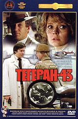 Teheran 43: Spy Ring (Tegeran - 43) - Vladimir Naumov, Aleksandr Alov, Moisey Vaynberg, Zhorzh Garvarenc, Sharl Aznavur, Mihail Shatrov, Valentin Zheleznyakov
