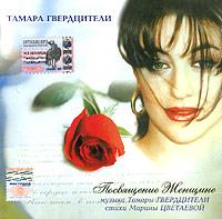 Тамара Гвердцители. Посвящение женщине - Тамара Гвердцители