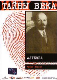 Tayny veka. Algemba. Afera Ilicha - Aleksej Pimanov