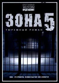 The Camp: A Prison Story 5 (Zona. Tyuremnyj roman 5) - Petr Shteyn, B Lazarev, Yuriy Sapronov, Igor Filippov, Oleg Protasov, Oleg Geraskin, Adam Chekman