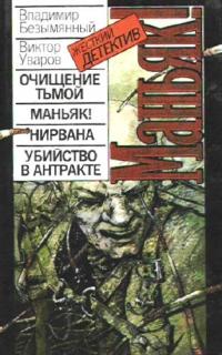 Маньяк! - Владимир Безымянный, Виктор Уваров