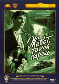 There Is Such a Lad (Zhivet takoy paren) - Vasily Shukshin, Pavel Chekalov, Valeriy Ginzburg, Leonid Kuravlev, Ivan Ryzhov, Rodion Nahapetov, Bella Ahmadulina