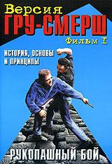 Rukopashnyy boy. Versiya GRU-SMERSH. Film 1. Istoriya, osnovy i printsipy. - V Stankevich, I Zaychikov, A Preobrazhenskiy