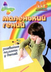 Маленький гений. Развитие памяти у детей - Д. Попов-Толмачев, Краснов Борис, Т. Семенова
