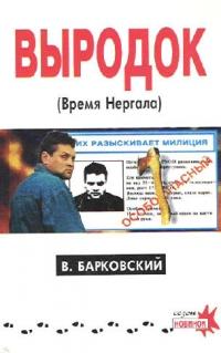 Книги Выродок  (Время Нергала) - Барковский Вячеслав