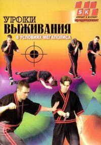 Uroki vyzhivaniya v usloviyah megapolisa - Grigoriy Hvalynskiy