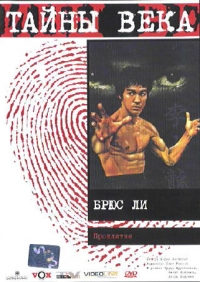 Bruce Lee (Tayny veka. Bryus Li. Proklyatie) - Oleg Ryaskov, Larri Seymur, Erik Serra, Dzhon Uilyams, Boris Yanovskiy, Turar Murataliev, Igor Erdneev