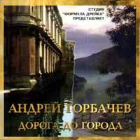 Андрей Горбачев. Дорога до города - Андрей Горбачев