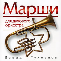 Давид Тухманов. Марши для духового оркестра - Давид Тухманов