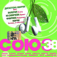 Various Artists. Soyuz 38 - Diana Gurckaya, Diskoteka Avariya , Valeriya , Zolotoe kolco (Zolotoye Koltso) (Golden Ring) , Ivanushki International , Nadezhda Kadysheva, Reflex