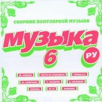 Various Artists. Muzyka Ru 6 - Otpetye Moshenniki , Hi-Fi , Gosti iz buduschego , Osnovnoy Instinkt (REP) , DJ Groove , Sveta , Irina Saltykova
