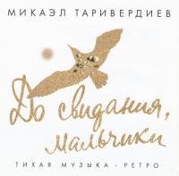 Mikael Tariverdiev. Do svidaniya, malchiki! Tihaya muzyka. Retro 60-h - Mikael Tariverdiev